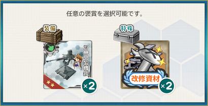 選択報酬2(続:「駆逐艦」の改修工事を実施せよ!