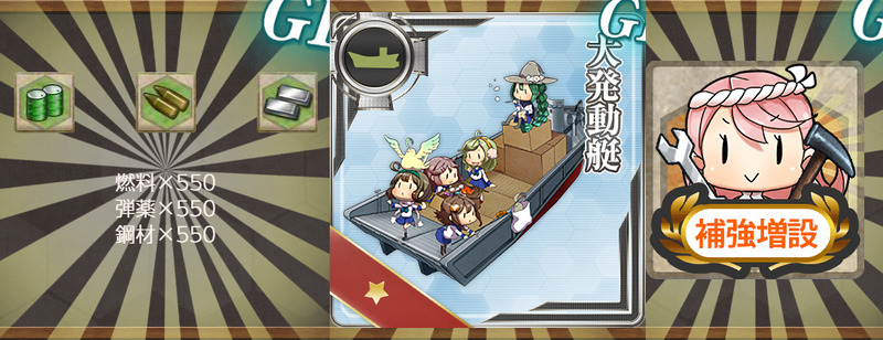 報酬(球磨型軽巡一番艦、出撃だクマ!