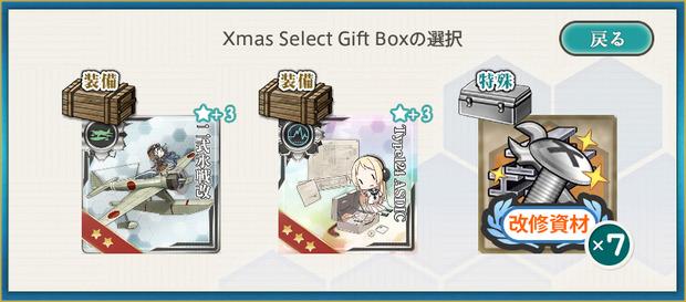 Xmas Select Gift Box 2020