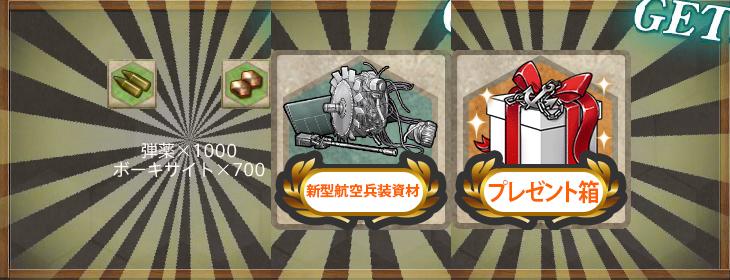 報酬(北方海域戦闘哨戒を実施せよ!