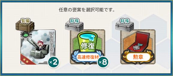 選択報酬(精鋭「四戦隊」第二小隊、抜錨せよ!