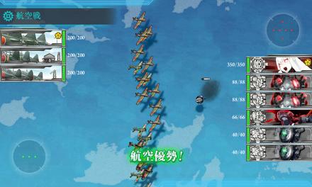 弱編成 航空優勢