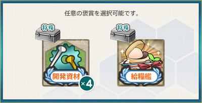 選択報酬1(兵站強化遠征任務【基本作戦】