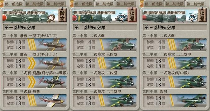 E5 基地航空隊