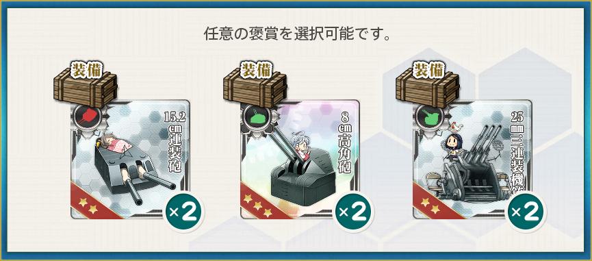 選択報酬1(改装最新鋭軽巡「能代改二」、出撃せよ!