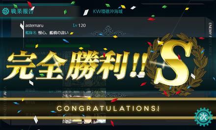 [#6-5]完全勝利