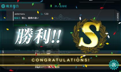 2-4(増強海上護衛総隊、抜錨せよ!