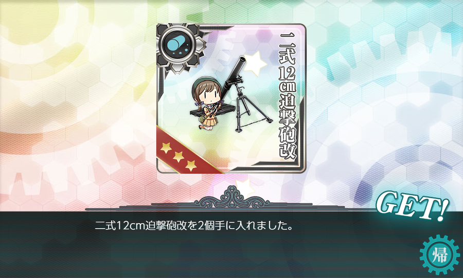 二式12cm迫撃砲改×2