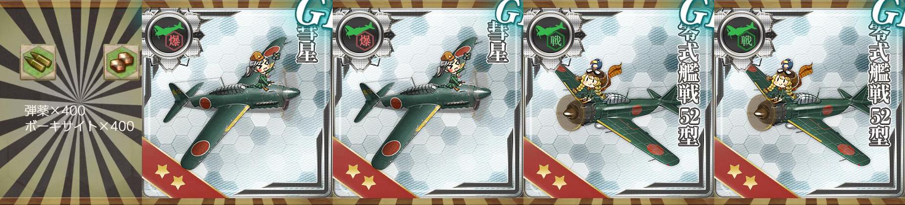 艦これ 空母機動部隊演習始め