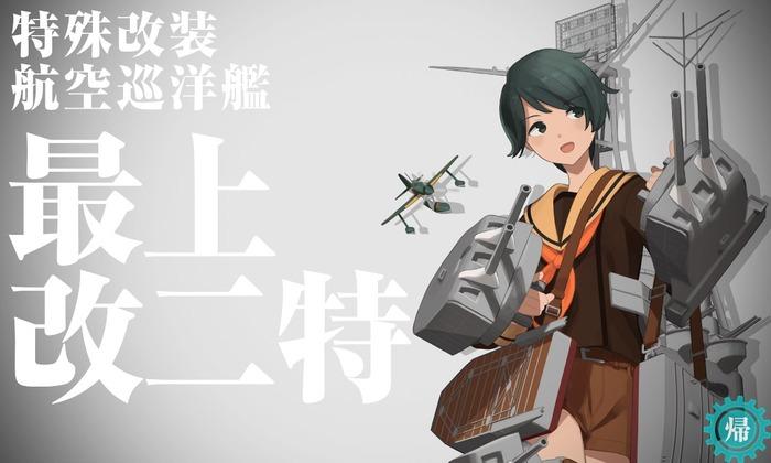 06▼特殊改装航空巡洋艦【最上改二特】について
