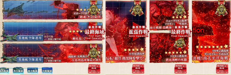 2020梅雨/夏イベント甲種勲章