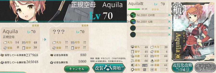 Aquilaの改造