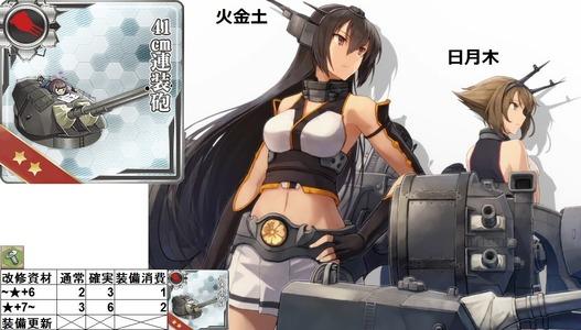 41cm連装砲(長門陸奥