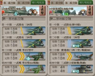 [#6-5]基地航空隊(最精鋭「第一航空戦隊」、出撃!鎧袖一触!