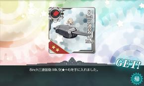 8inch三連装砲 Mk.9★4