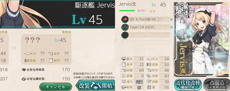 2人目の「Jervis」