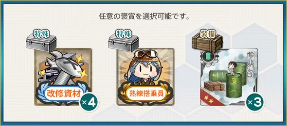 選択報酬(改装護衛駆逐艦「Fletcher Mk.II」作戦開始!