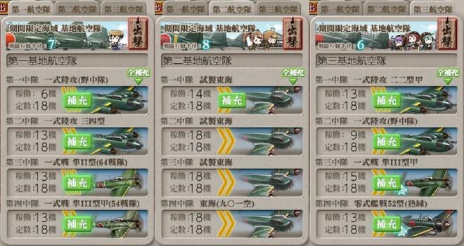 [#E6-2前哨戦]手順2基地航空隊