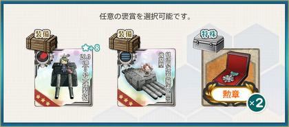 選択報酬2(賀正!「重巡戦隊」南西諸島へ展開せよ!