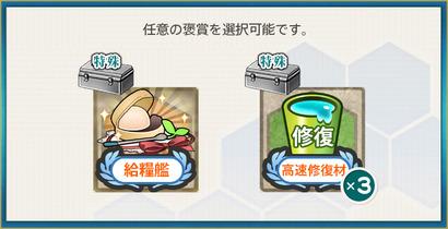 選択報酬1(「精鋭軽巡」演習!