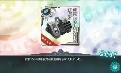 試製15cm9連装対潜噴進砲