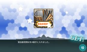 緊急修理資材×4