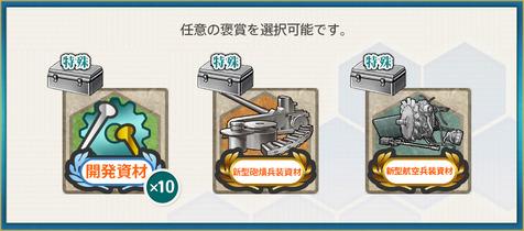 選択報酬1(工廠フル稼働!新兵装を開発せよ!