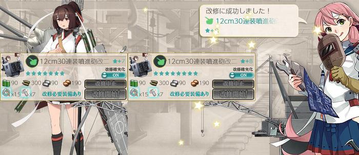 12cm30連装噴進砲改二★9