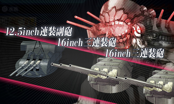 16inch三連装砲