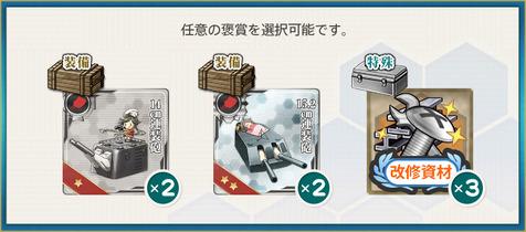 選択報酬2(「精鋭軽巡」演習!