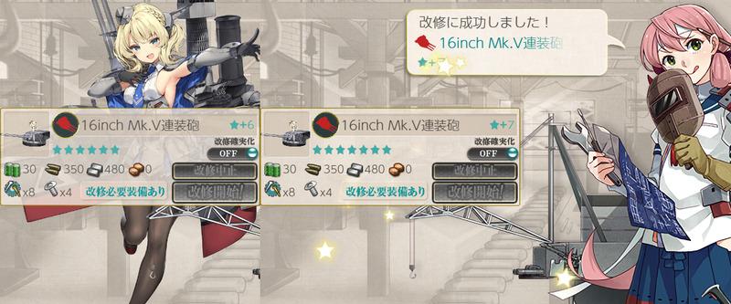 16inch Mk.V連装砲★7