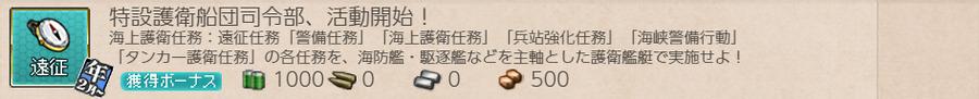 13▼【年間型任務】の新実装