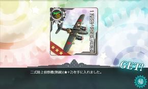 二式陸上偵察機(熟練)★2