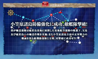 小笠原諸島防備強化に成功、敵艦隊撃破!
