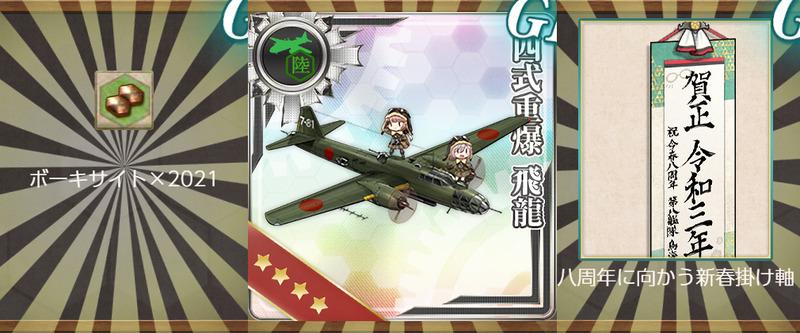 報酬(新春任務群【拡張作戦】第一艦隊、出撃!