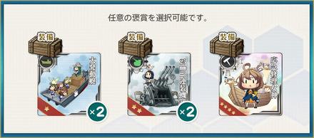 選択報酬2(【作戦準備】第二段階任務(対地/対空整備)