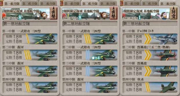 [#E-2]基地航空隊