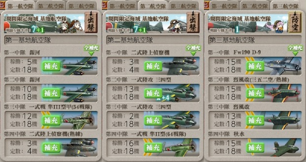[#E4-3]最終形態基地航空隊
