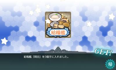 「間宮」×3