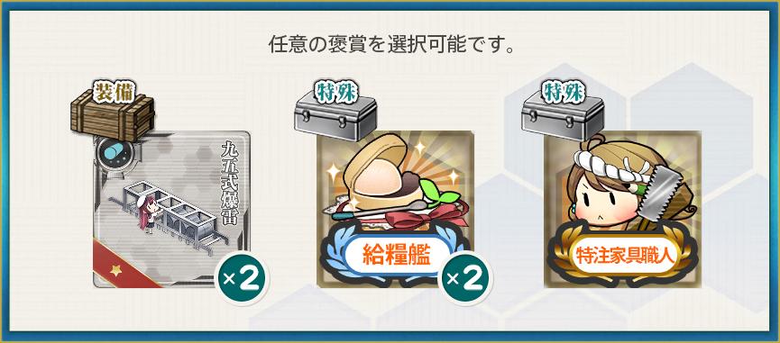 選択報酬2(【春限定】春の近海哨戒お散歩!