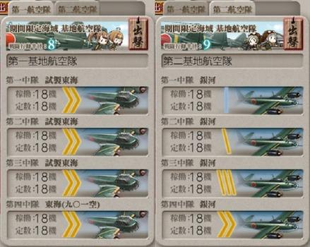 [#E1-3前哨戦1]基地航空隊