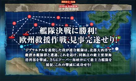 艦隊決戦に勝利!欧州救援作戦、見事完遂せり!