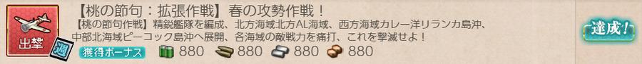 【桃の節句:拡張作戦】春の攻勢作戦!