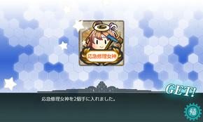 応急修理女神×2