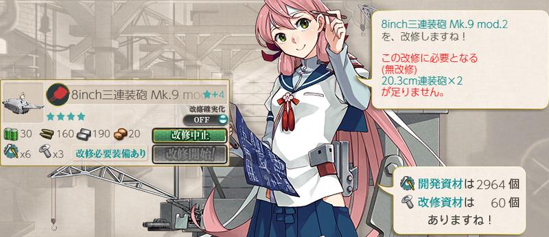 「8inch三連装砲 Mk.9 mod.2」改修解禁