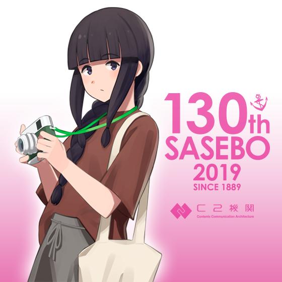 【130th SASEBO 2019】北上
