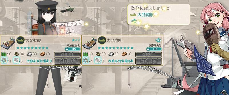 大発動艇★10