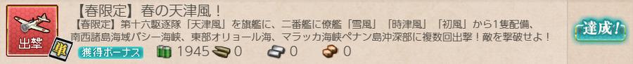 【春限定】春の天津風!