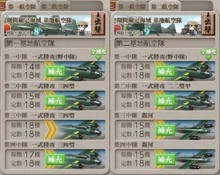 [#E4-2l]基地航空隊
