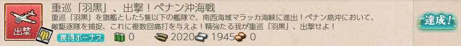重巡「羽黒」、出撃!ペナン沖海戦
